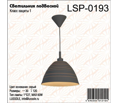 Подвес LSP-0193